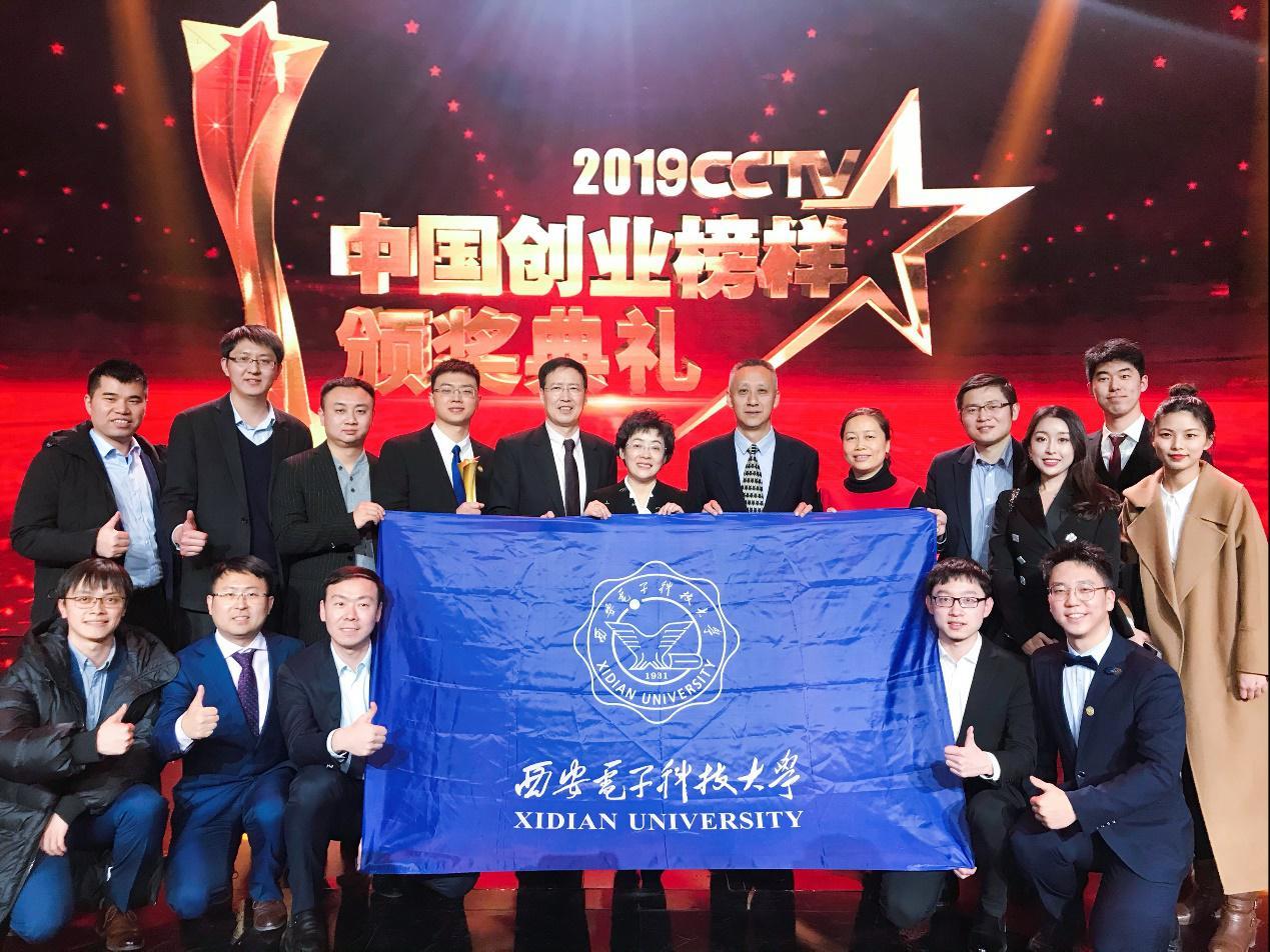连续两年 西电创业团队获十大CCTV中国创业榜样