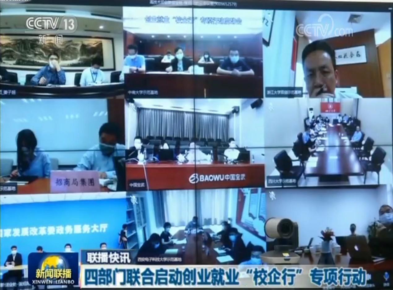 西电参加国家双创基地创业就业校企行视频会议