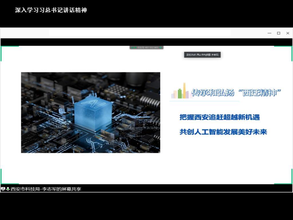 AI赋能•智动未来:CAAI云论坛(西安站)举办