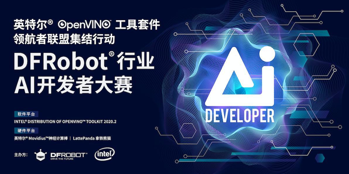 西电学子获DFRobot行业AI开发者赛技术突破奖