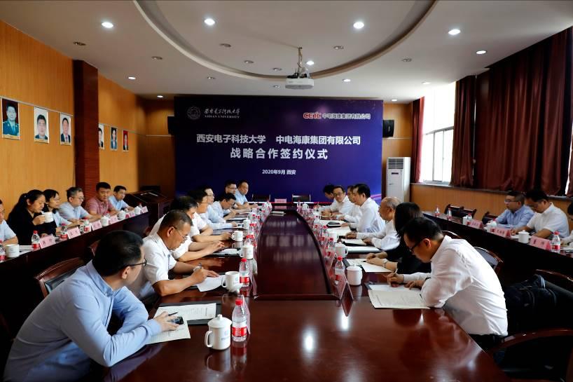 西电与中电海康集团签署全面战略合作协议