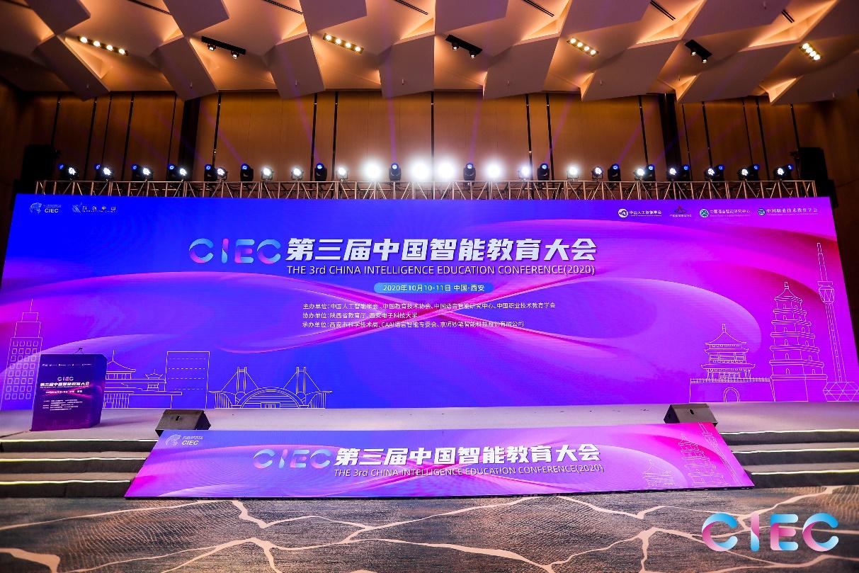 西电参加第三届中国智能教育大会并举办同期活动