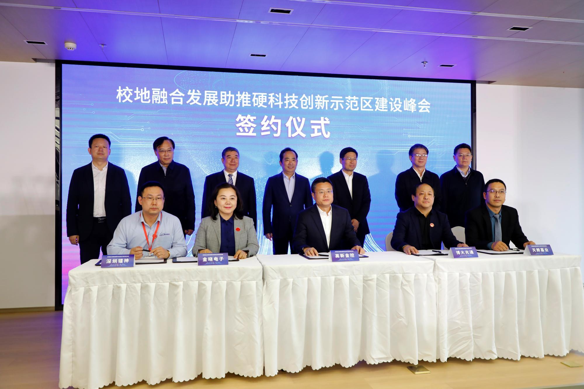 西安电子科技大学与西安高新区校地融合发展峰会召开