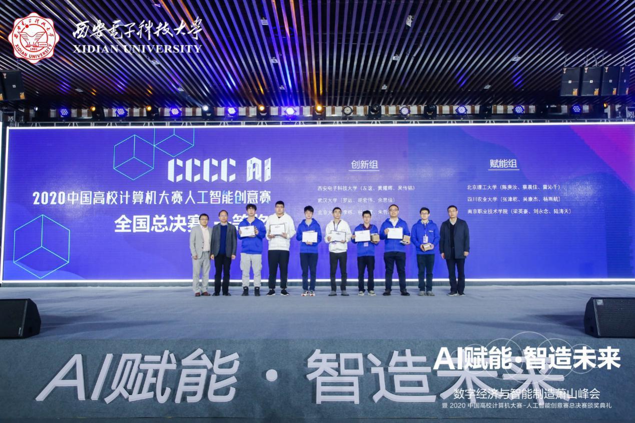 西电学子获2020中国高校计算机大赛人工智能创意赛总决赛四项大奖