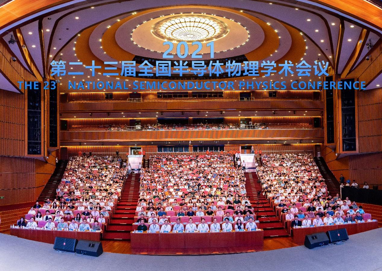 第二十三届全国半导体物理学术会议在西安成功举办