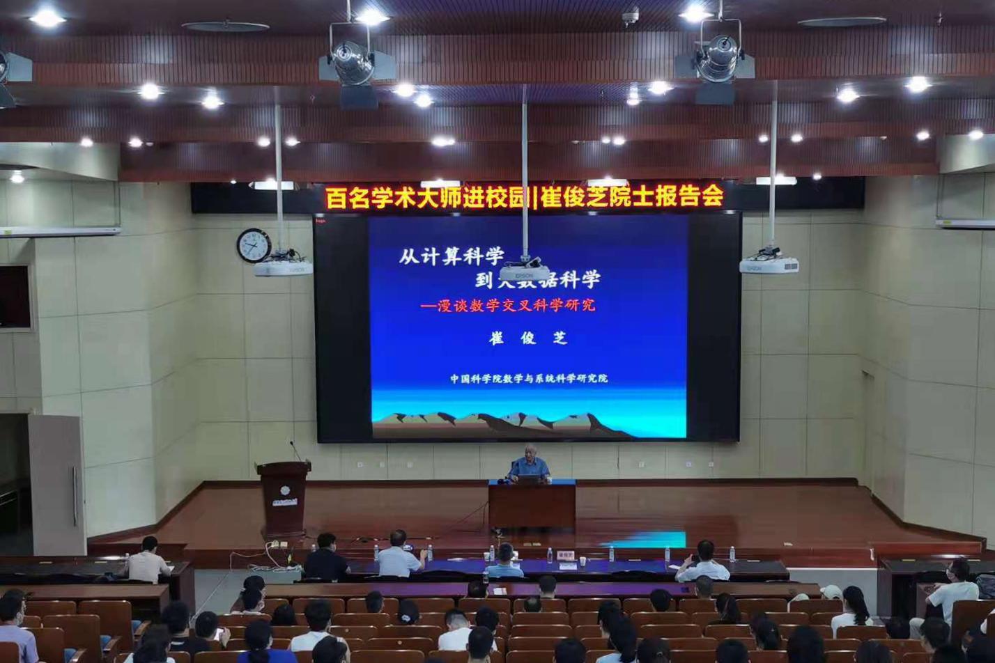 【西电90年·百名学术大师进校园】中国工程院院士崔俊芝来访西电并作报告