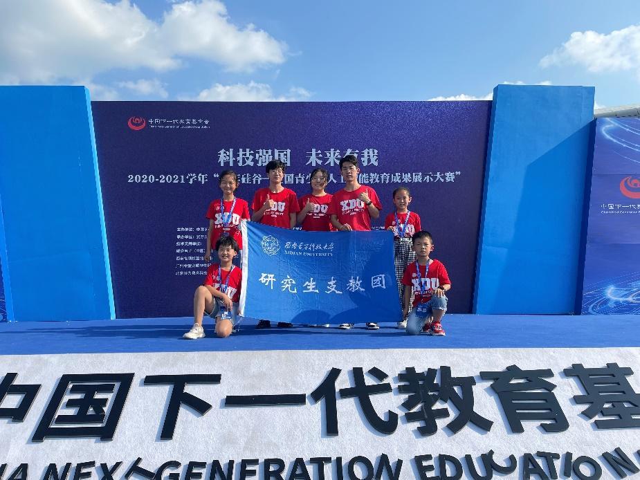 西电研支团带领帮扶学校学生队伍获2021少年硅谷大赛一等奖