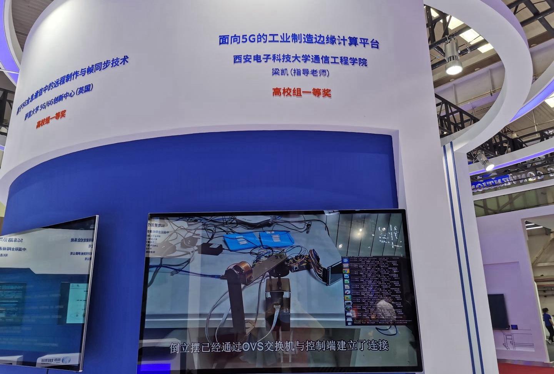 西电赵力强团队获5G应用设计揭榜赛高校组一等奖