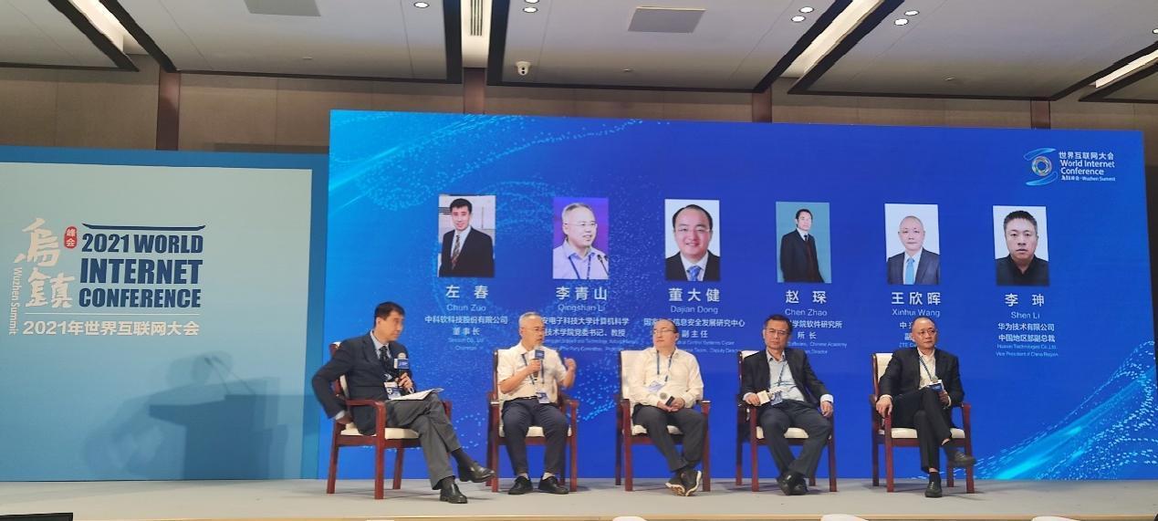 西电计科院受邀参加2021世界互联网大会