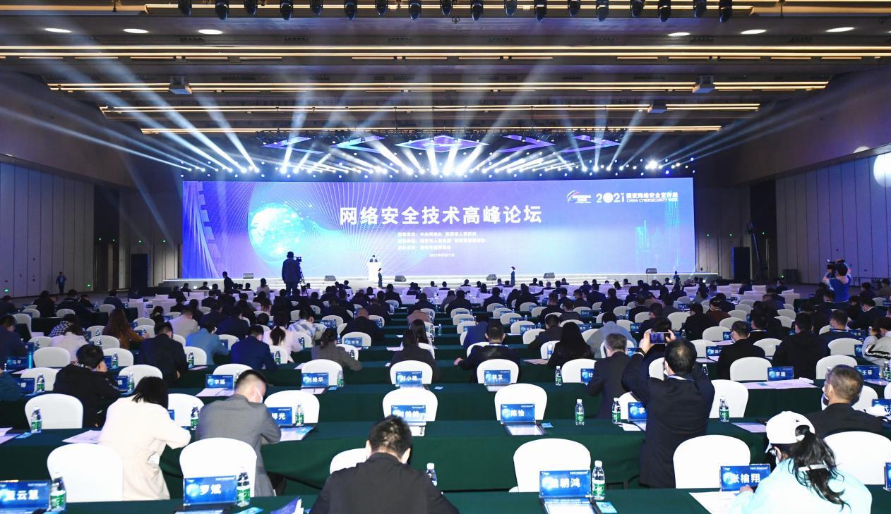 校长杨宗凯参加2021年国家网络安全宣传周网络安全技术高峰论坛并作主题演讲